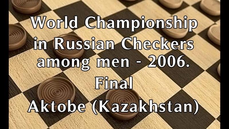 Korolev Yuri RUS Doska Ion MDA World Russian Checkers Men 2006 Final