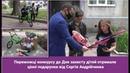 Переможці конкурсу до Дня захисту дітей отримали цінні подарунки від Сергія Андрійченка