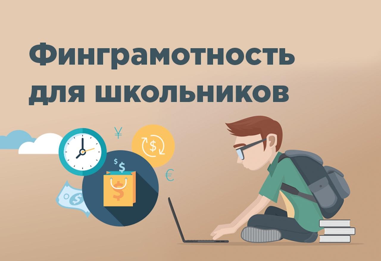 Афиша Волгоград Финансовая грамотность подростков Региональная и