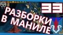 РАЗБОРКИ В МАНИЛЕ И МЕКСИКАНСКАЯ РЕЗНЯ Айны 33 v 1 29 Europa Universalis IV