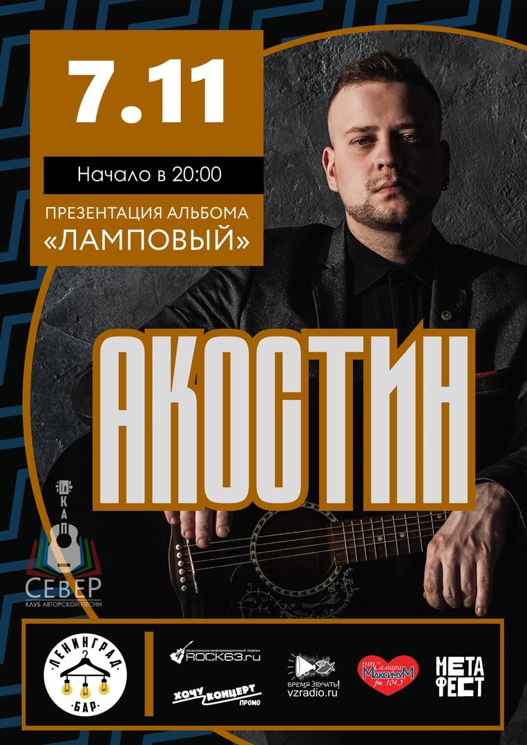 Афиша Самара 7.11 / АКОСТИН / Бар ЛЕНИНГРАД