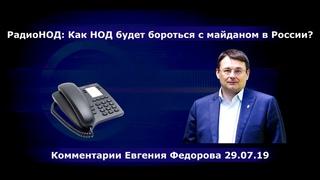 РадиоНОД: Как НОД будет бороться с майданом в России? Комментарии Евгения Федорова