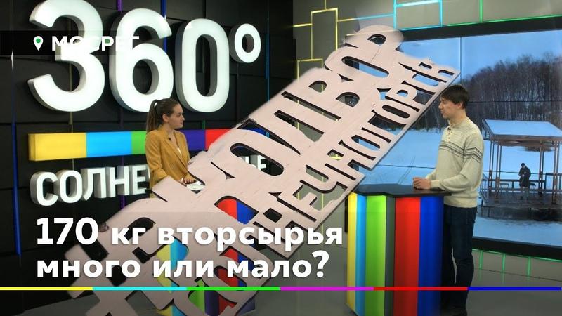 170 кг вторсырья Интервью 360° Солнечногорье 14.01
