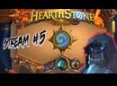 Картонки и карточки / Пять раз подумай, пять раз победи! HearhtStone stream 5