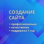 Сайт – компании