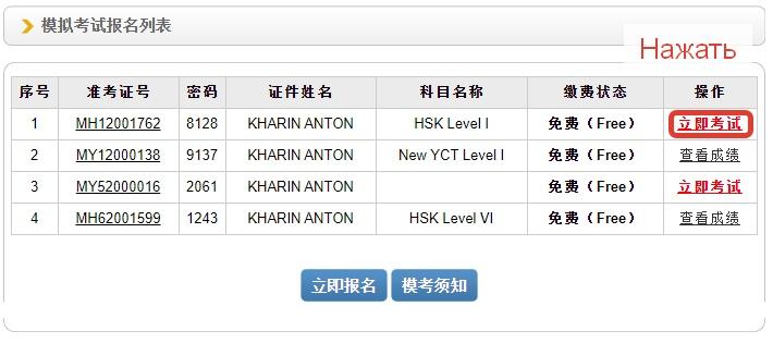 Бесплатный доступ к пробным экзаменам по HSK и YCT любого уровня, без смс, изображение №6