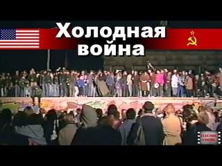 Холодная война. 23-я серия. Падение стены. Док. фильм. (CNN/BBC)
