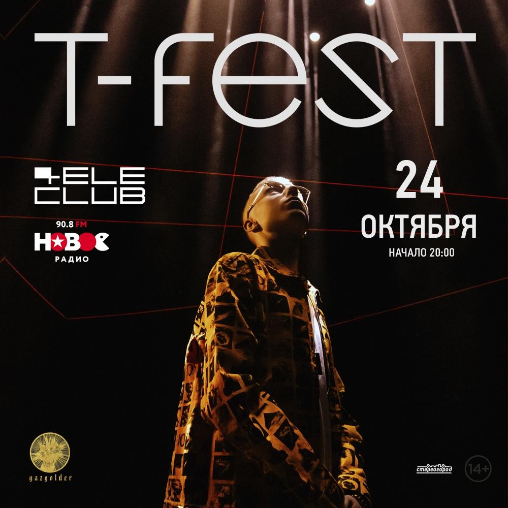 Афиша 24 октября T-FEST / Екатеринбург