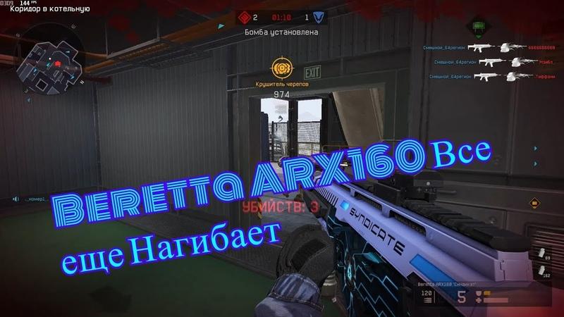 Beretta ARX160 Все еще Нагибает Warface