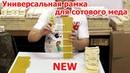 Универсальные рамки для сотового меда. Наващивание мини-рамок с боковыми пазами