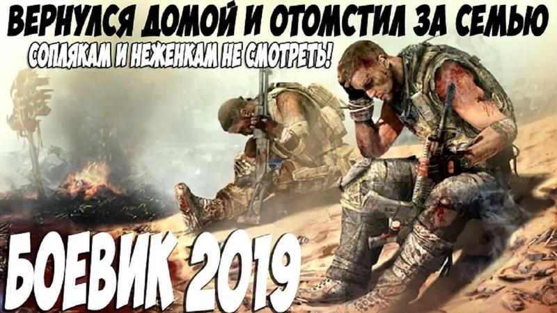 СВЕЖАК 2019 ОТОМСТИЛ БАНДИТАМ ЗА РОДИТЕЛЕЙ ОТОМЩЕННЫЙ @ Русские боевики 2019 новинки HD 1080P