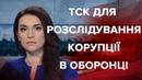 Випуск новин за 12:00: ТСК для розслідування корупції в оборонці