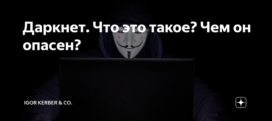 Даркнет руководство гирда darknet ресурсы гидра