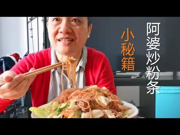 鸡肉炒粉条 小技巧 简单又好吃 丝丝入味 健康营养齐全 『Eng Sub』Stir fry sweet potato noodles【田园时光美食 2019 081】