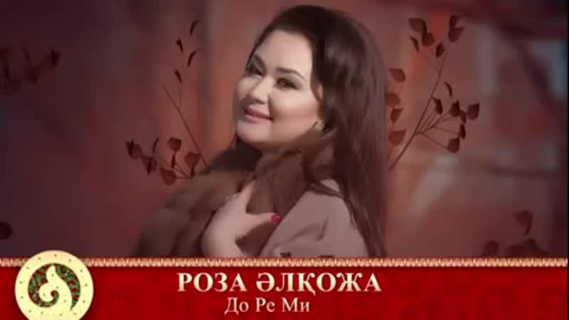 Роза Әлқожа До Ре Ми аудио
