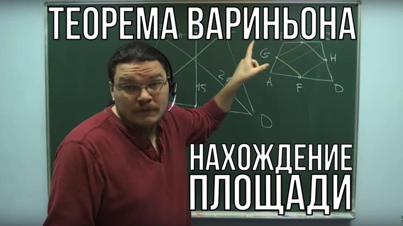 Нахождение площади и теорема Вариньона Ботай со мной 005 Борис Трушин
