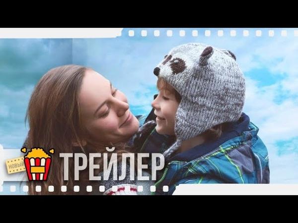КОМНАТА Русский трейлер 2015 Бри Ларсон Джейкоб Тремблей Шон Бриджерс Джоан Аллен