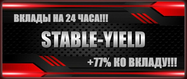 stable-yield