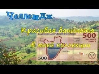 """Челлендж.""""Красивая банкнота моей коллекции"""".Банкнота 500 франков.Республика Бурунди."""