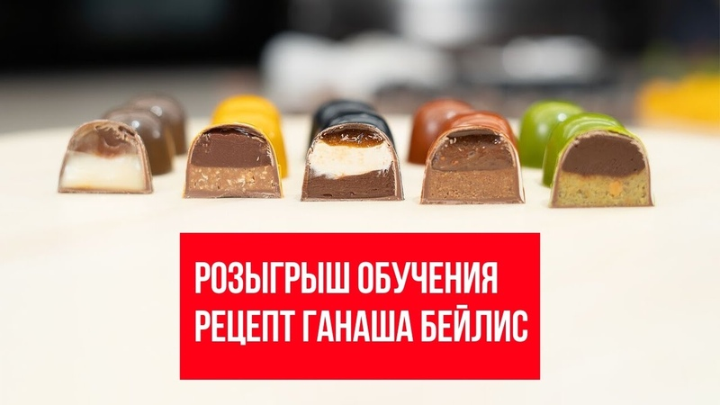 Рецепт ганаша с Бейлис Советы