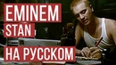 Eminem - Stan (Cover на русском | Женя Hawk | Radio Tapok)