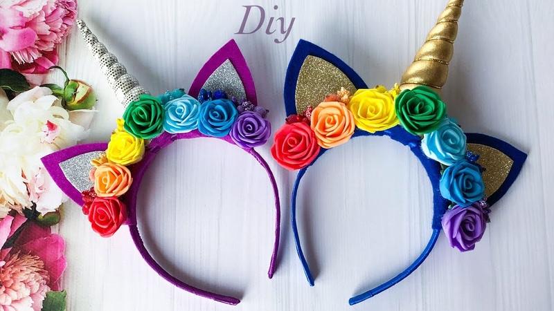 DIY Unicorn Headband Ободок единорог своими руками Как сделать рог единорога Ободок единорожка