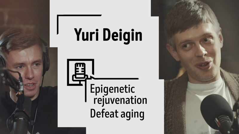 Yuri Deigin on epigenetic rejuvenation longevity research and transhumanists in politics