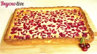 ВИШНЕВЫЙ пирог на творожном тесте🍒Тесто без яиц за 5 мин!