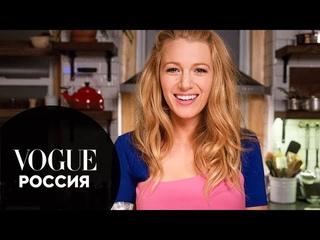 73 вопроса Блейк Лайвли   Vogue Россия