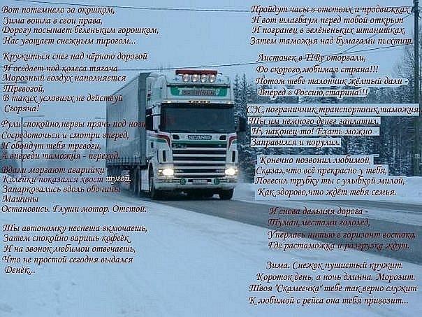 стихи дальнобойщику от любимой в дорогу использовать регулятор