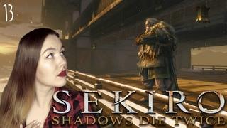 ФИЛИН (13) ⛩️ SEKIRO: Shadows Die Twice ⛩️ Полное женское прохождение на русском