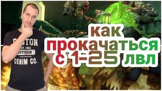 Warhammer Odyssey гайд guide прокачка, как прокачаться c 1-25 лвл