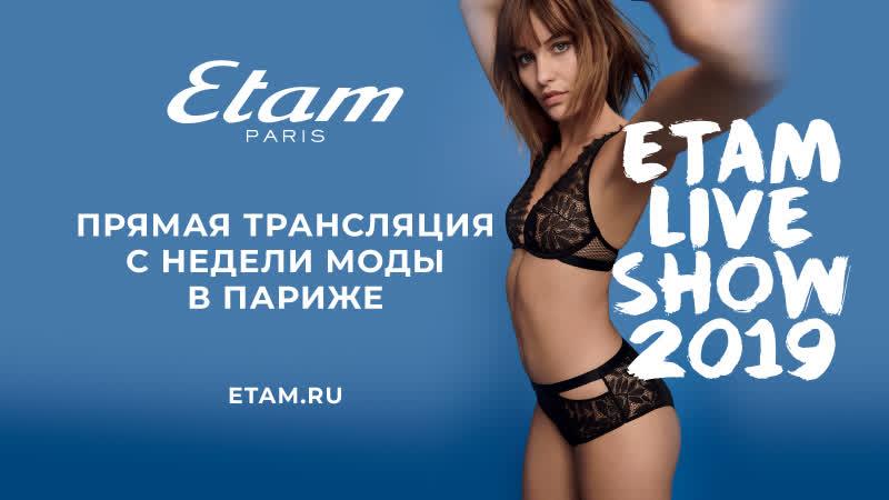 Показ Etam на Неделе моды в Париже!