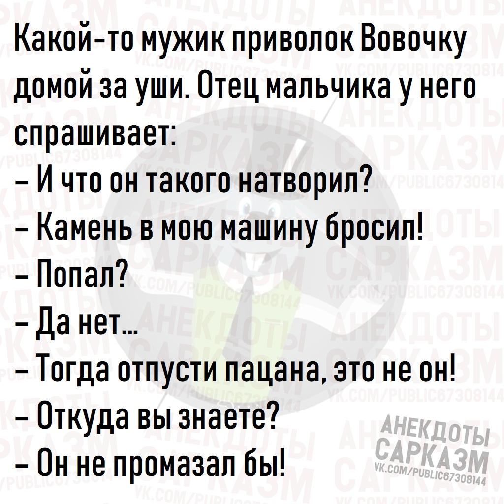 Анекдот Вовочка Вертолет