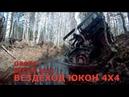 Охота на гуся 17-19.04.2021г. на вездеходе ЮКОН 4х4