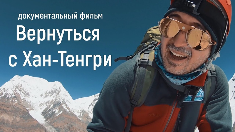 Документальный фильм Вернуться с Хан-Тенгри 4К (english subtitles)