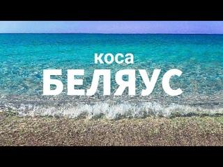 Коса Беляус. Лучшее место для кемпинга с палаткой у моря в Крыму!