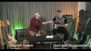 Андрианов и Кумин. Беседа о стратокастерах. Часть 1