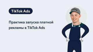 eLama: Практика запуска платной рекламы в TikTok Ads от