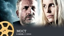 Мост 1 сезон 2 серия детектив 2011 BROEN