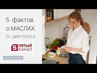 5 фактов о маслах. Жарить или в салат. Диетолог Инна Кононенко.  5 ТВ, СПб, МСк.