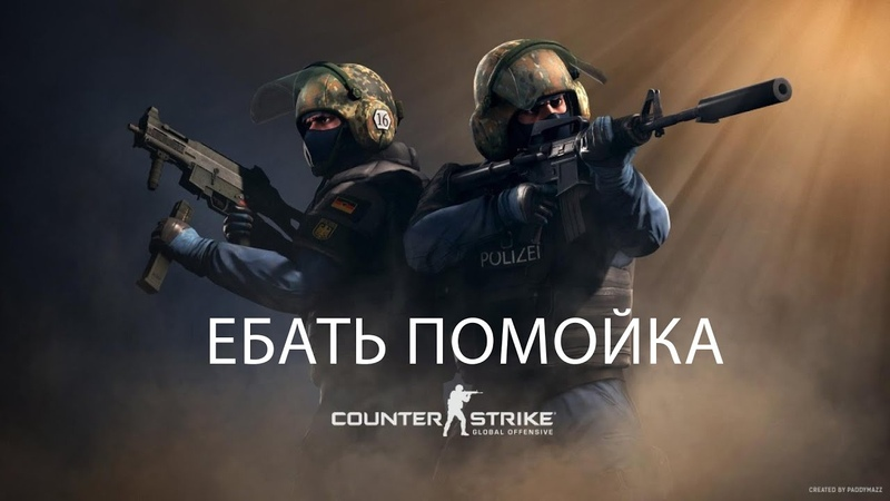 Counter Strike Global Offensive *ПОМОЙКА 2020*