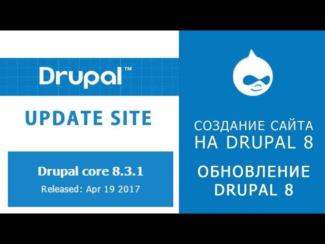 7 САЙТ НА DRUPAL 8 Как обновить Drupal 8