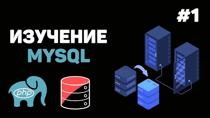 Уроки MySQL для начинающих 1 Введение в MySQL и базы данных