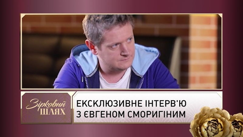 Кава з перцем ексклюзивне інтерв'ю з Євгеном Сморигіним Зірковий шлях