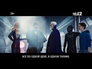 Tele2 Кинотариф Везде онлайн. Москва