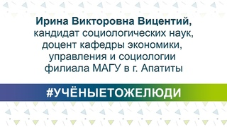 #УЧЁНЫЕТОЖЕЛЮДИ - Ирина Викторовна Вицентий
