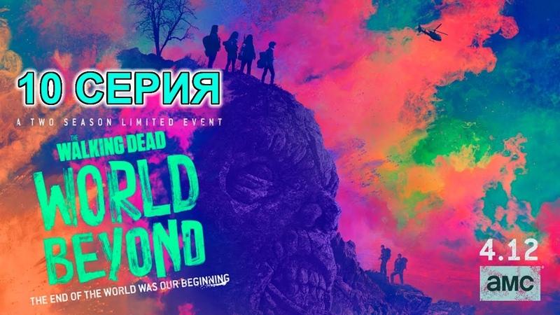 Обзор сериала Ходячие мертвецы Мир за пределами 1 сезон 10 серия
