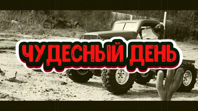 Пришелец Джони Рок н ролл Первый в России RC фильм