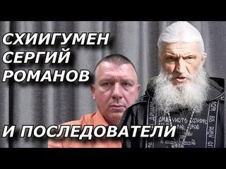 Отец Сергий Романов и его Почитатели. Ситуация в Среднеуральском Женском Монастыре. Ответ Лопатину